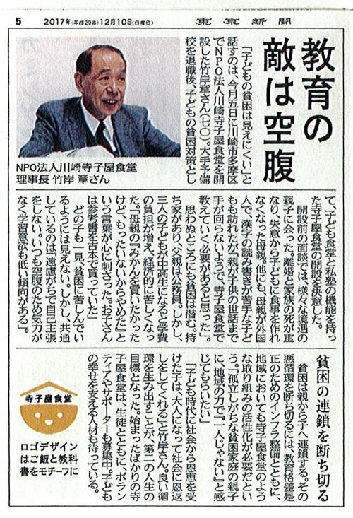 東京新聞(12/10号)世界人権デー特集に記事掲載されました