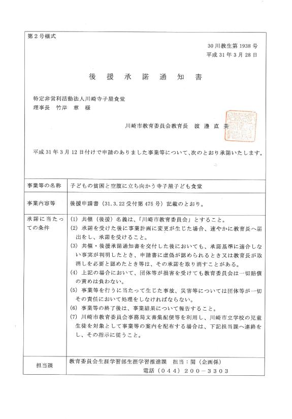 川崎市教育委員会後援承諾を受けました!