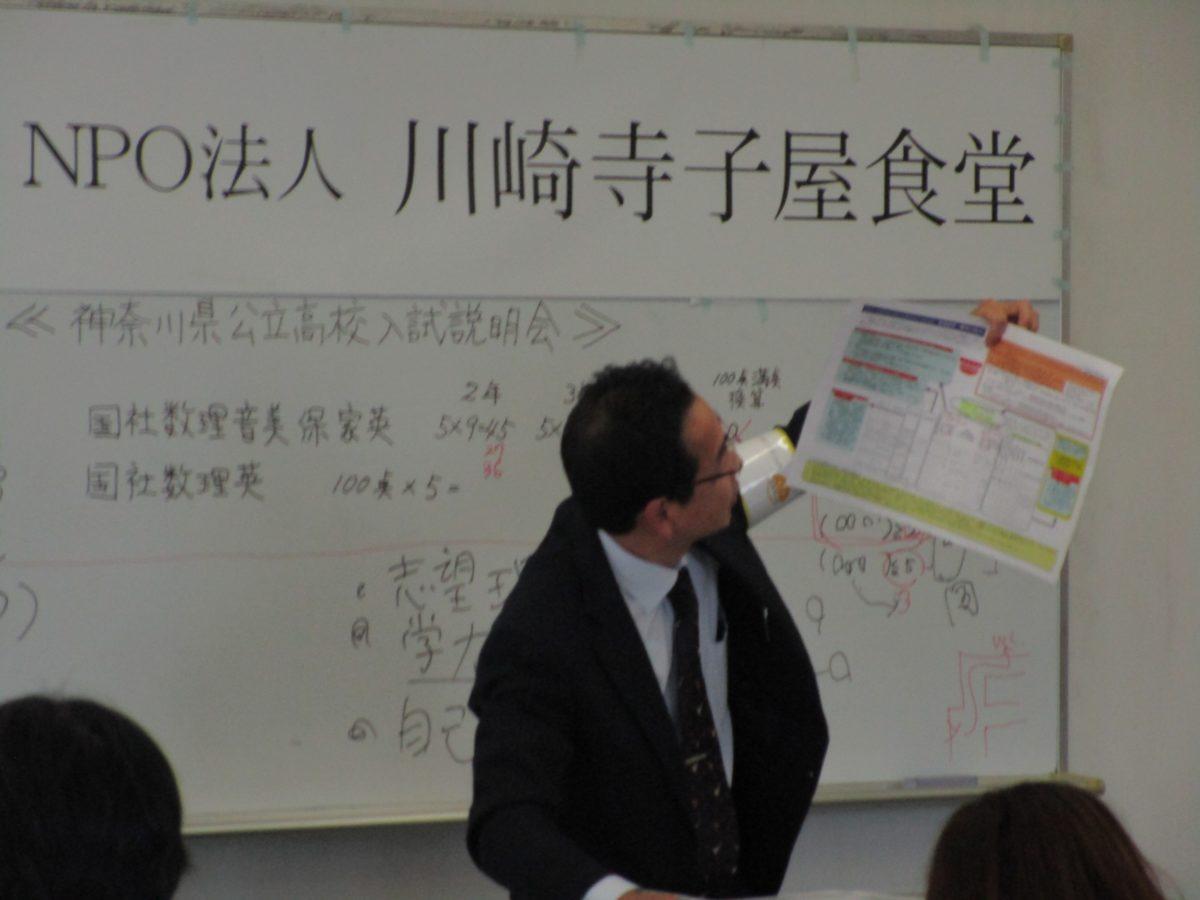 神奈川県公立高校入試研究会